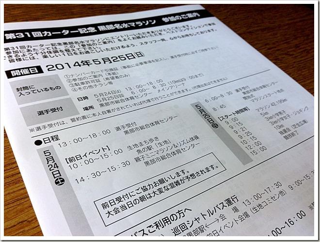 kurobe_meisui_2014_7643