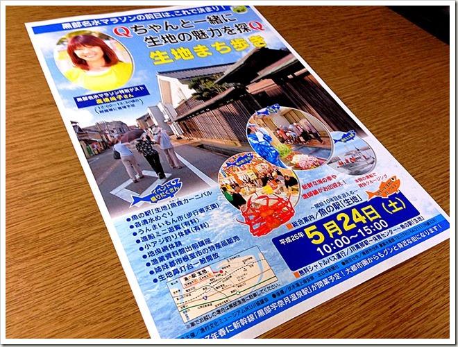 kurobe_meisui_2014_7646