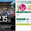 【京都マラソン2015】変更後の新コースが日本陸連公認コースとして承認されました!