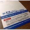 【第7回ナゴヤアドベンチャーマラソン】開催日決定!10月26日。「大阪マラソン2014」と同じ日!