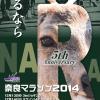 【奈良マラソン2014】Webサイト更新!ゲストは今年も有森裕子さん!