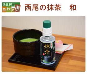 西尾の抹茶・和(なごみ)