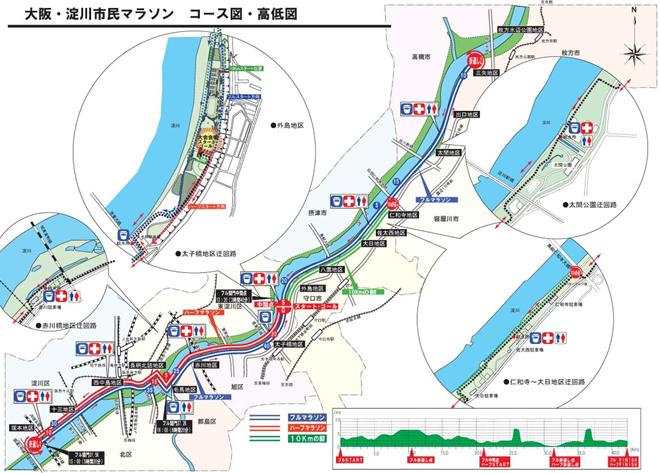 第18回大会(2014年) 大会コース | 大阪・淀川市民マラソン
