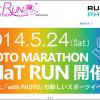【PHOTO MARATHON PHaT Run】写真撮影しながら走るイベント!5月25日開催。