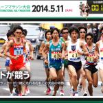 【第24回仙台国際ハーフマラソン】フォトギャラリー公開!森山直太朗さん、1枚だけ写ってました。