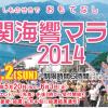 【下関海響マラソン2014】本日20時よりエントリー開始!猫ひろしさん参戦!(種目未定)