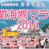 【下関海響マラソン2014】定員9,000人がエントリー開始わずか2時間12分で埋まる!まだ郵便振替(抽選)あるよ。