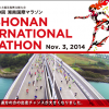 【第9回湘南国際マラソン】11月3日開催!大会要項発表!参加費2,000円アップ!