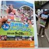【第2回信州駒ヶ根ハーフマラソン】9月28日開催!「2014大阪30K」とかぶるかも!?