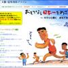 【第18回大阪・淀川市民マラソン】11月2日開催!参加費1,000円アップ!エントリー完了です!