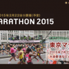 【東京マラソン2015】ティザーサイトオープン!「Thank you! TEAM SMILE」映像あり。