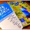 【RUNNERS(ランナーズ)】定期購読を申込んだ!3年間(36冊)で19,800円(10,380円のお得)。