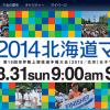 【2014北海道マラソン】さっぽろテレビ塔の電波時計でカウントダウンのリハーサル実施!