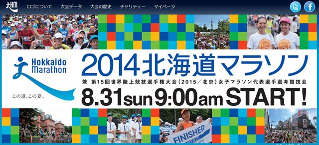 2014hokkaido_marathon_title_04