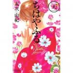 【ちはやふる】競技かるたの漫画!24巻(Kindle版)を予約!