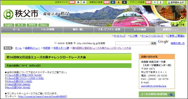 chichibu_20140613_01