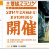 【第53回愛媛マラソン】2015年2月8日(日)開催。参加料値上げ。アスリート枠の定員2倍。