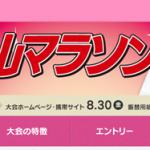 【川内優輝】「第24回福知山マラソン」(11/23)に参戦決定!招待選手として出場。