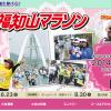 【第24回福知山マラソン】エントリー開始!本日6月22日(日)24:00より。