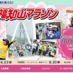 【第24回福知山マラソン】開始から1週間で定員締切り!フルマラソンのエントリー。
