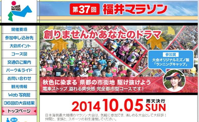 fukui_marathon_20140630_01