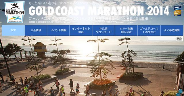 gold_coast_airport_marathon_20140512_01