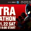【木曽三川ウルトラマラソン2014】コース概要発表!60km完走者は「ウルトラマン」に!