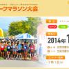 【川内優輝】「第6回北見ハーフマラソン」(10/12)に参戦決定!ゲストランナーとして出場。