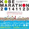 【発表日決定!】【神戸マラソン2014】6月30日(月)抽選結果発表!倍率:通常枠5.7倍・初出場枠8.9倍。