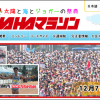 【第30回NAHAマラソン】今年から抽選!2014年12月7日(日)開催!エントリー(仮申込み)は7月1日より開始。
