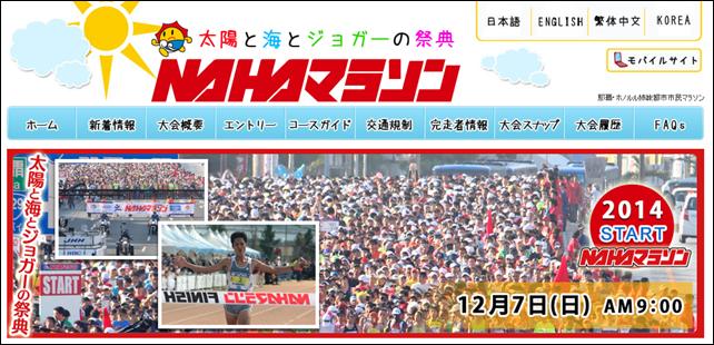 naha_marathon_20140618_01