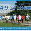 【2014大阪30K】9月27日(土)開催!エントリー受付は6月20日(金)午前0:00より開始。