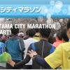 【2015さいたまシティマラソン】開催日決定。東京マラソンと同じ2月22日(日)