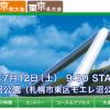 【2014札幌30K】レイトエントリー実施!先着20名!7月4日(金)23:59まで。