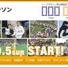 【第39回札幌マラソン】ハーフマラソン以外のエントリー開始!本日6月13日(金)午前9:00より。