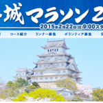 【世界遺産姫路城マラソン2015】姫路城が白すぎて、エントリーに影響はあるのか!?