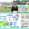 【庄内緑地グリーンランニング30km Fifth】2014年9月28日(日)開催!エントリー受付中。
