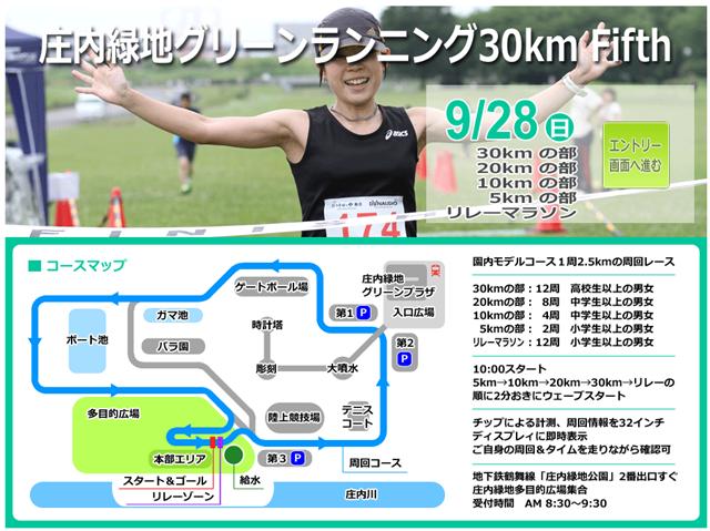 shonairyokuchi_greenrunning_20140625_01