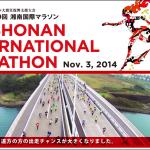 【第9回湘南国際マラソン】エントリー開始!ハーフ・10km「一般枠(1次募集)」。明日(6/7)20時より!
