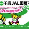 【川内優輝】16週連続の第14戦「第34回千歳JAL国際マラソン」の結果