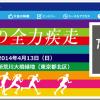 【2014東京10K秋大会】30Kとのタブルエントリーで参加料割引き!2014年10月11日(土)開催!