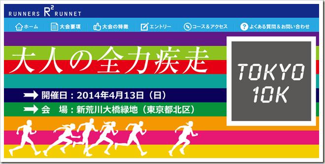 tokyo10k_20140620_01