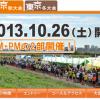 【2014東京30K秋大会(旧:荒川30K)】10月11日(土)開催!エントリーは6月21日より開始。