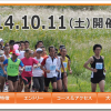 【2014東京30K秋大会(旧:荒川30K)】エントリー3,000人突破!目標は1時間53分以内。