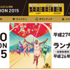 【東京マラソン2015】一般エントリー開始!本日8月1日(金)午前10:00より。抽選結果は9月下旬発表予定。