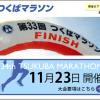 【第34回つくばマラソン】エントリー開始30分で定員締切り(ランネット)