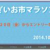 【2014あざいお市マラソン】6月20日(金)よりエントリー開始!
