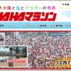 【第30回NAHAマラソン】初日でエントリー1万人。完走率、低い