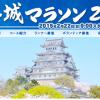 【世界遺産姫路城マラソン2015】抽選決定!エントリー数が定員6,000人を超えました。