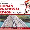 【第9回湘南国際マラソン】「一般枠(2次募集)」のエントリーあります!フルマラソンの募集人員1,110名。